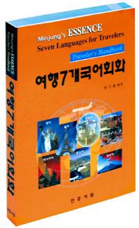 여행7개국어회화