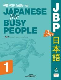 JBP 바로 써먹는 일본어. 1(바쁜 비즈니스맨을 위한)(CD1장포함)(Japanese for Busy People 1)