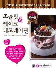 초콜릿 & 케이크 데코레이션(NCS 교육용)
