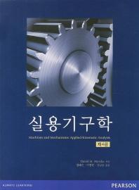 실용기구학(4판)