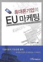 휴대폰기업의 EU마케팅