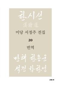 미당 서정주 전집. 20: 번역(양장본 HardCover)