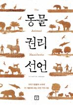 동물 권리 선언