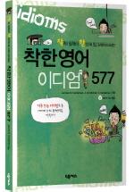 착한영어 이디엄 577(미니MP3CD1장포함)