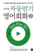 [epub3.0] 문단열의 자동암기 영어회화 2권