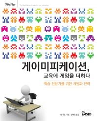 게이미피케이션, 교육에 게임을 더하다(에이콘 모바일 프로그래밍 시리즈)