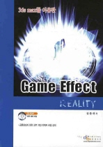 GAME EFFECT REALITY(���� ����Ʈ ����Ƽ)(3DS MAX�� �̿���)(CD1������)