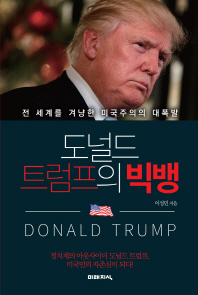도널드 트럼프의 빅뱅