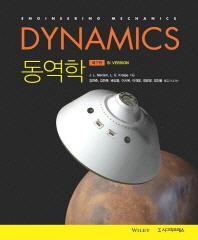 동역학(Dynamics)(7판)