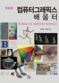 컴퓨터그래픽스 배움터(개정판 3판)