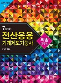 전산응용 기계제도기능사 최종마무리(2014)(7일 완성)