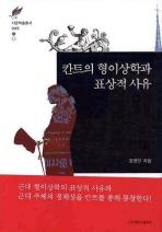 칸트의 형이상학과 표상적 사유(서강학술총서 9)(양장본 HardCover)