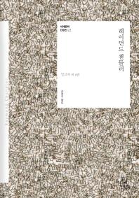레이먼드 챈들러(세계문학 단편선 22)