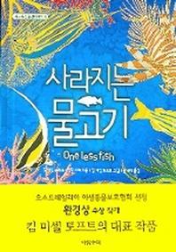 사라지는 물고기