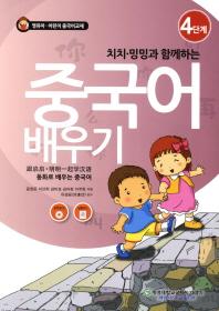 중국어 배우기. 4: 동화로 배우는 중국어(치치 밍밍과 함께하는)(CD1장포함)