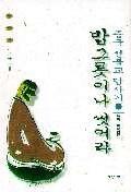 밥그릇이나 씻어라(중국선불교답사기 1)