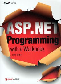 ASP.NET Programming with a Workbook(별책부록1권포함)(EWB Series)