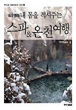 내몸을 적셔주는 스파&온천여행(이두영의)(우리나라100배즐기기 시리즈9)