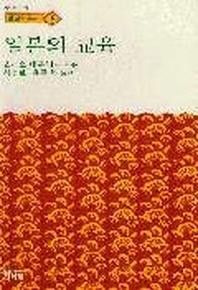 일본의 교육(한림신서 일본학총서 8)