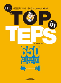 The Top in TEPS 650 입문편: 독해