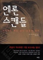 엔론 스캔들(서돌 기업 다큐멘터리 시리즈)(양장본 HardCover)