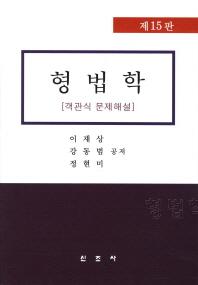 형법학(객관식 문제해설)(15판)