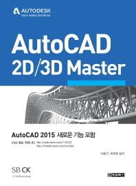 AutoCAD 2D 3D Master