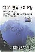 한국우표도감 2001