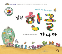 냠냠 한글 가나다(고인돌 그림책 3)(양장본 HardCover)