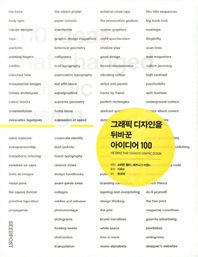 그래픽 디자인을 뒤바꾼 아이디어 100