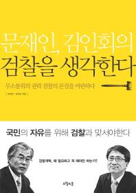 문재인 김인회의 검찰을 생각한다(대한민국을 생각한다 3)