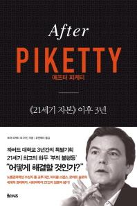 애프터 피케티(After Piketty)(양장본 HardCover)