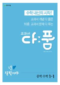 중학 수학 중1-1(2020)(교과서 다품)