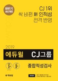 CJ그룹 종합적성검사(2019 하반기)