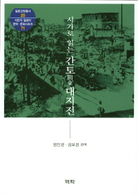 시가로 읽는 간토 대지진(일본교양총서 20)