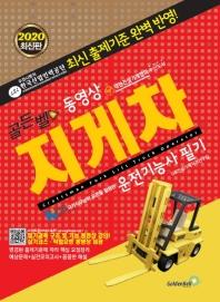 지게차 운전기능사 필기(2019)