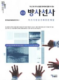 방사선사 국가시험 실기예상문제집(2018)