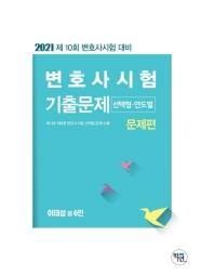 변호사시험 기출문제 선택형 연도별 세트(2021)(전2권)