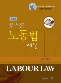 로스쿨 노동법 해설(4판)(양장본 HardCover)