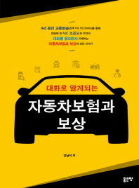 자동차보험과 보상(대화로 알게되는)