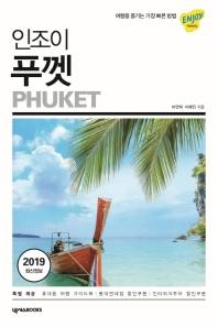 인조이 푸껫(2019)(Enjoy 세계여행 시리즈 26)
