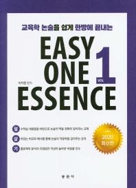 Easy One Essence.1(교육학 논술을 쉽게 한방에 끝내는)