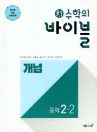 중학 수학 중2-2 개념(2020)