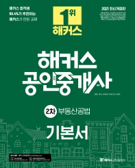 부동산공법 기본서(공인중개사 2차)(2021)(해커스)