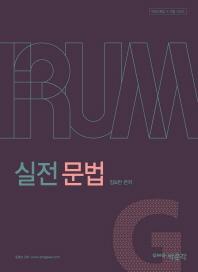 실전 문법(IRUM)(방문각편입 X 이룸 시리즈)