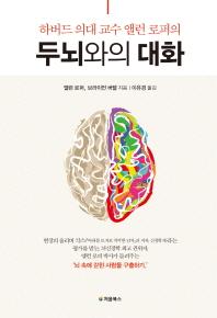 두뇌와의 대화(하버드 의대 교수 앨런 로퍼의)