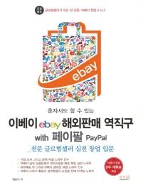 이베이ebay 해외판매 역직구 with 페이팔 PayPal(혼자서도 할 수 있는)
