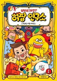 무엇이든 해결단 허팝 연구소. 1: 우당탕 시청 대소동(양장본 HardCover)