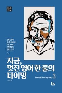 지금, 멋진 영어 한 줄의 타이밍. 3(Ernest Hemingway)(열두 달 멋진 영어 시리즈 3)