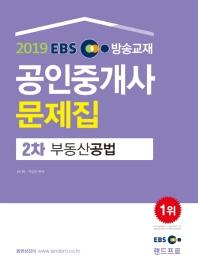 부동산공법 공인중개사 2차 문제집(2019)(EBS 방송교재)